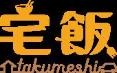 宅飯 TAKUMESHI