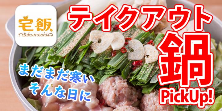 テイクアウト「鍋料理」をピックアップ
