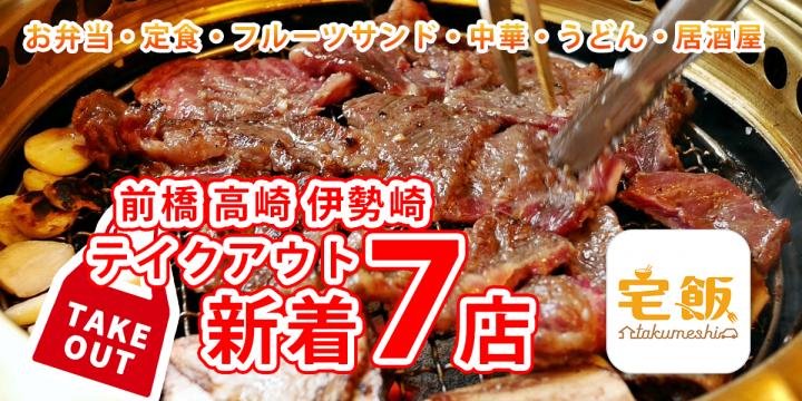 前橋・高崎・伊勢崎のテイクアウト新着店舗7件