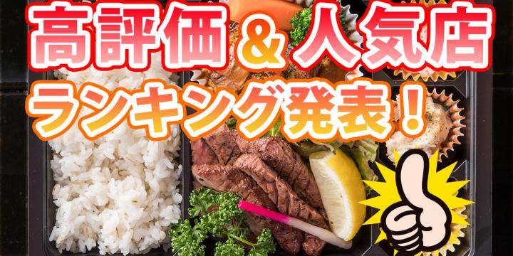 最新版「高評価&人気のお店ランキング」をチェックしよう♪「宅飯フォトコンテスト」も開催中!