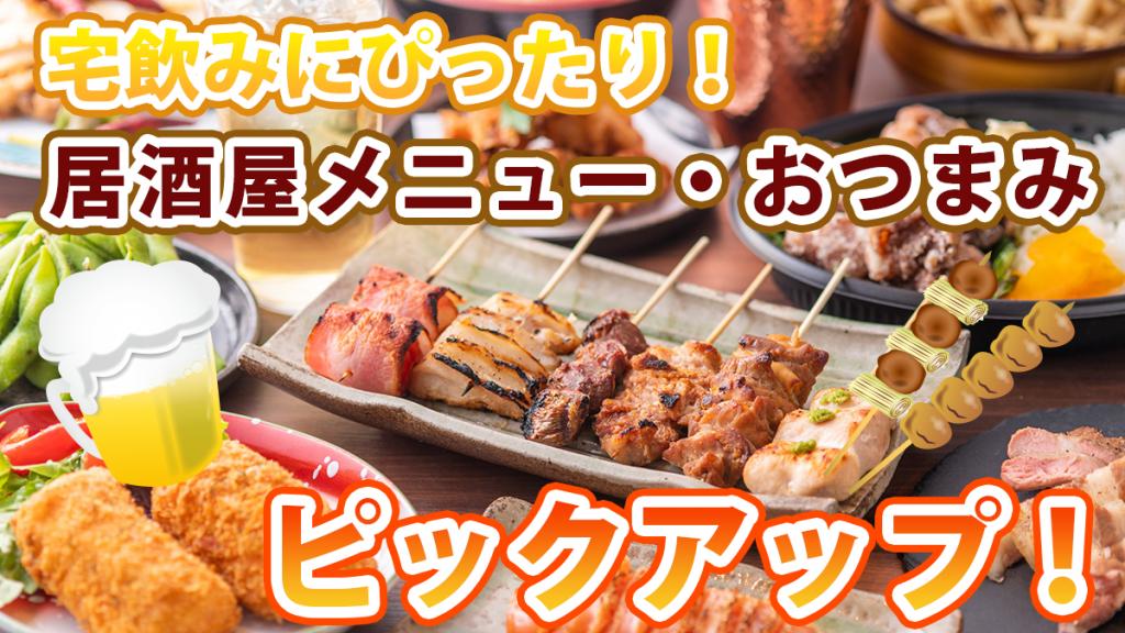 宅飲みにぴったりの「居酒屋メニュー・おつまみ」が充実したお店ピックアップ!