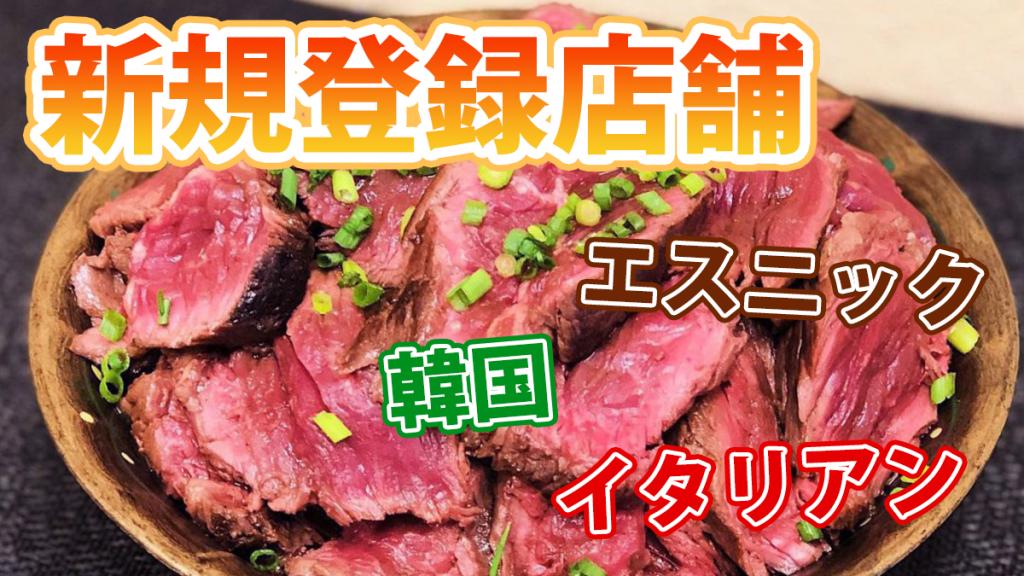 宅飯の「新規登録店舗」のご紹介!エスニック・韓国・イタリア料理など全13店舗♪
