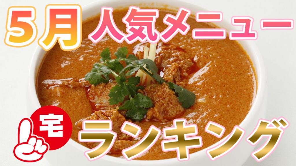 もっとも注文されたメニューは!? 発表「5月の宅飯メニュー人気ランキング」