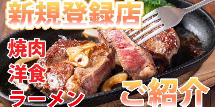 宅飯の「新規登録店舗」のご紹介!焼肉、洋食、ラーメンなど♪