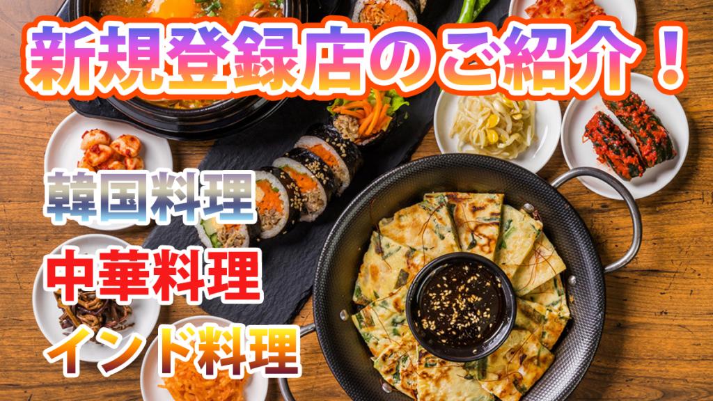 宅飯の「新規登録店舗」のご紹介!韓国料理、中華料理、インド料理など♪