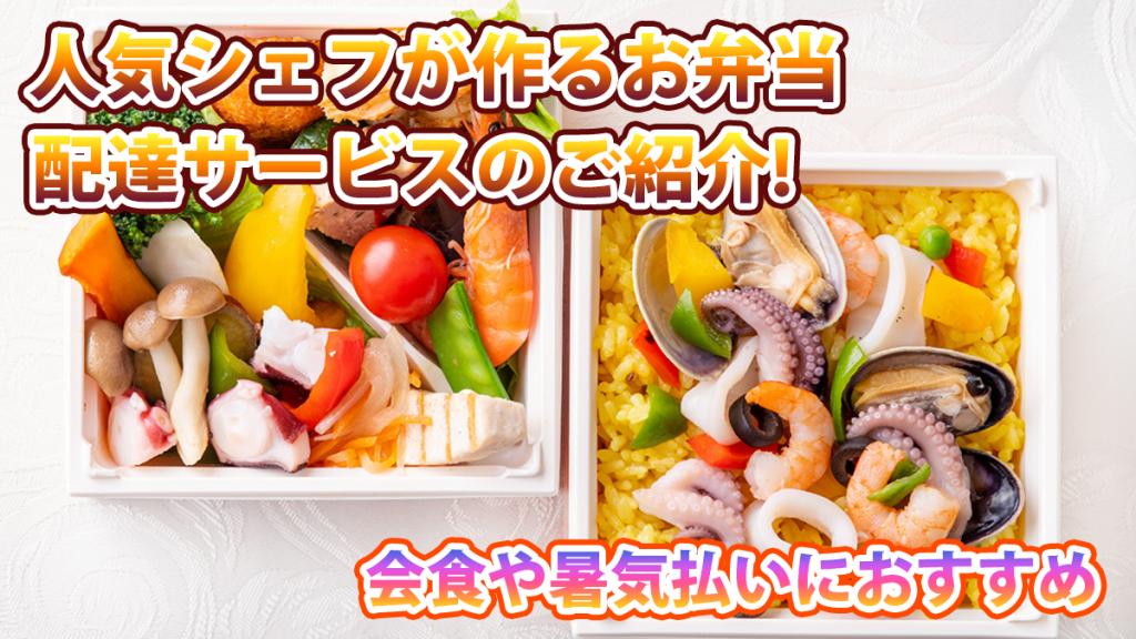 会食や暑気払いにおすすめ!人気シェフが作るお弁当配達サービスのご紹介♪