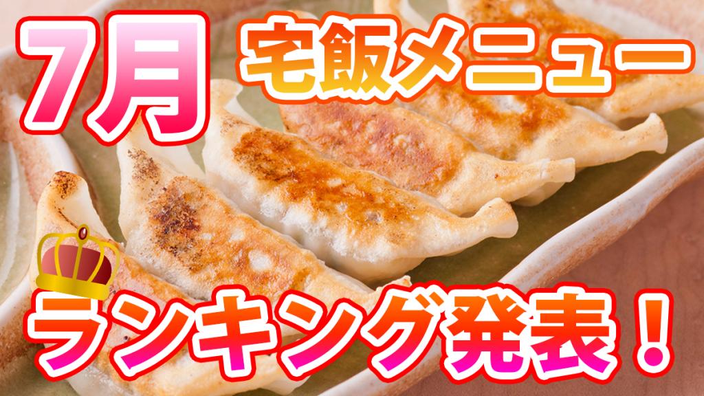 もっとも注文されたメニューは!? 発表「7月の宅飯メニュー人気ランキング」