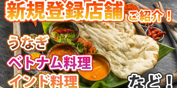 宅飯の「新規登録店舗」のご紹介!うなぎ、ベトナム料理、インド料理など♪