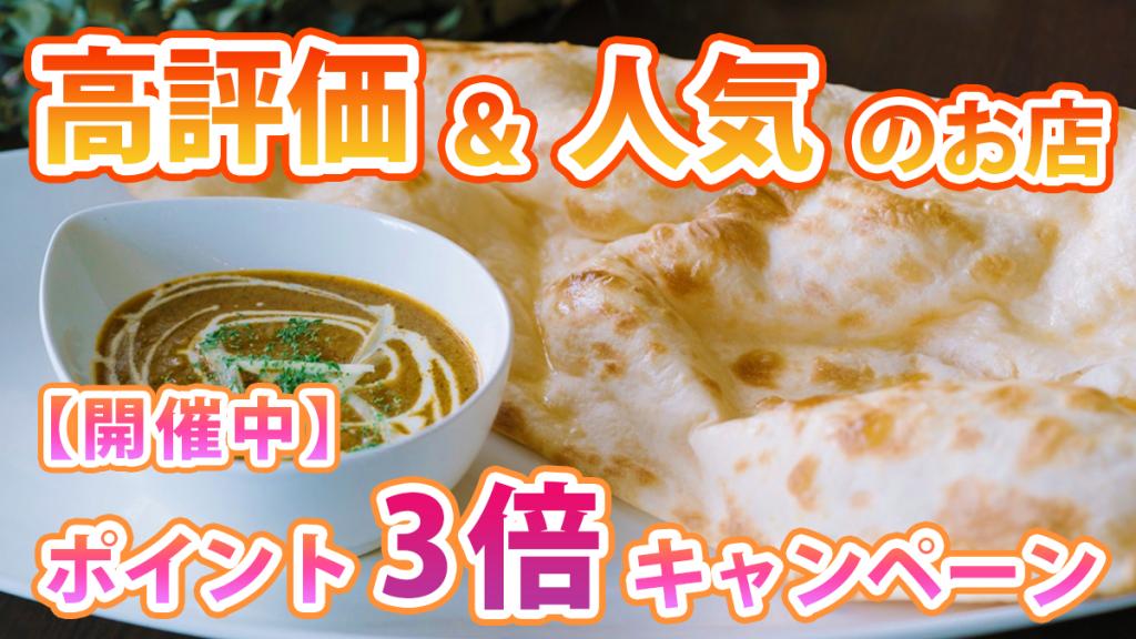 最新版「高評価&人気のお店ランキング」、【ポイント3倍】キャンペーン開催中!