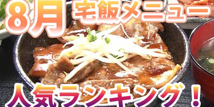 発表「8月の宅飯メニュー人気ランキング」、【ポイント3倍】キャンペーンも好評開催中!