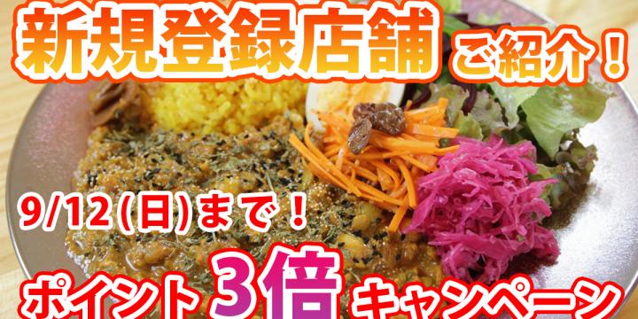 「新規登録店舗」のご紹介!ラーメン・カレーなど、【ポイント3倍】キャンペーンは9/12(日)まで!