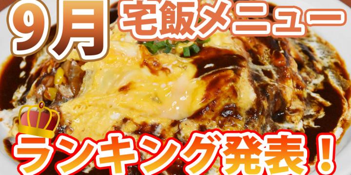 もっとも注文されたメニューは!? 発表「9月の宅飯メニュー人気ランキング」