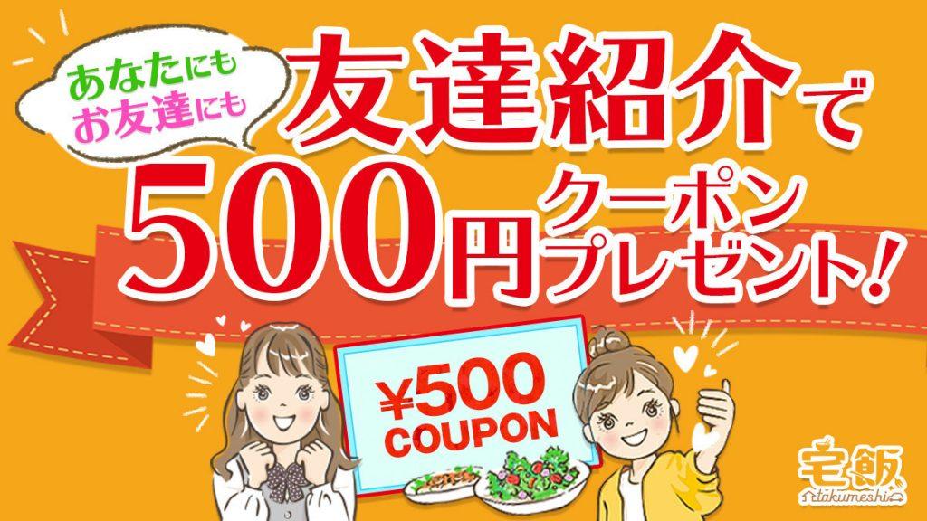 宅飯を紹介してテイクアウト500円クーポンをゲットしよう!